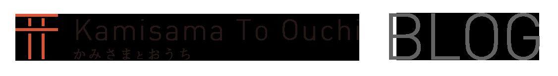 かみさまとおうちブログ|神社と神棚のお話し Kamisama To Ouchi BLOG