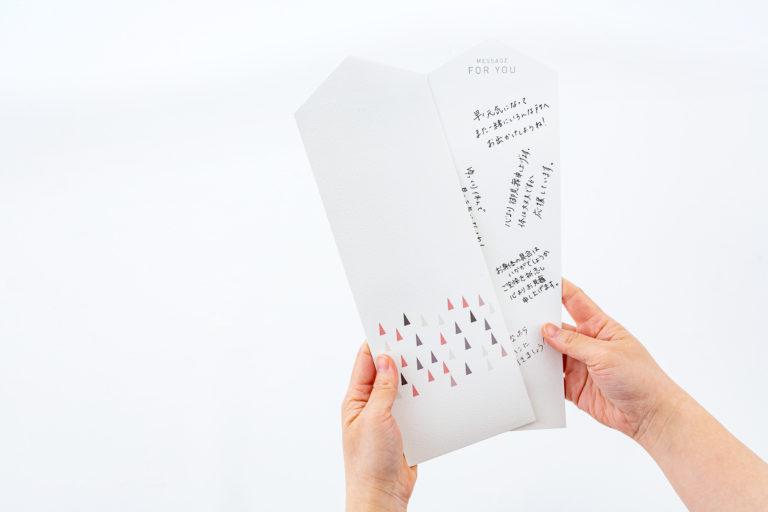 「貼る神棚」にお札とともに入れられるサイズのメッセージカード。